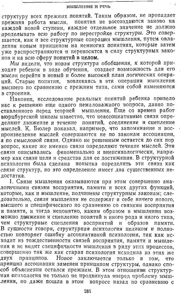 PDF. Том 2. Проблемы общей психологии. Выготский Л. С. Страница 279. Читать онлайн
