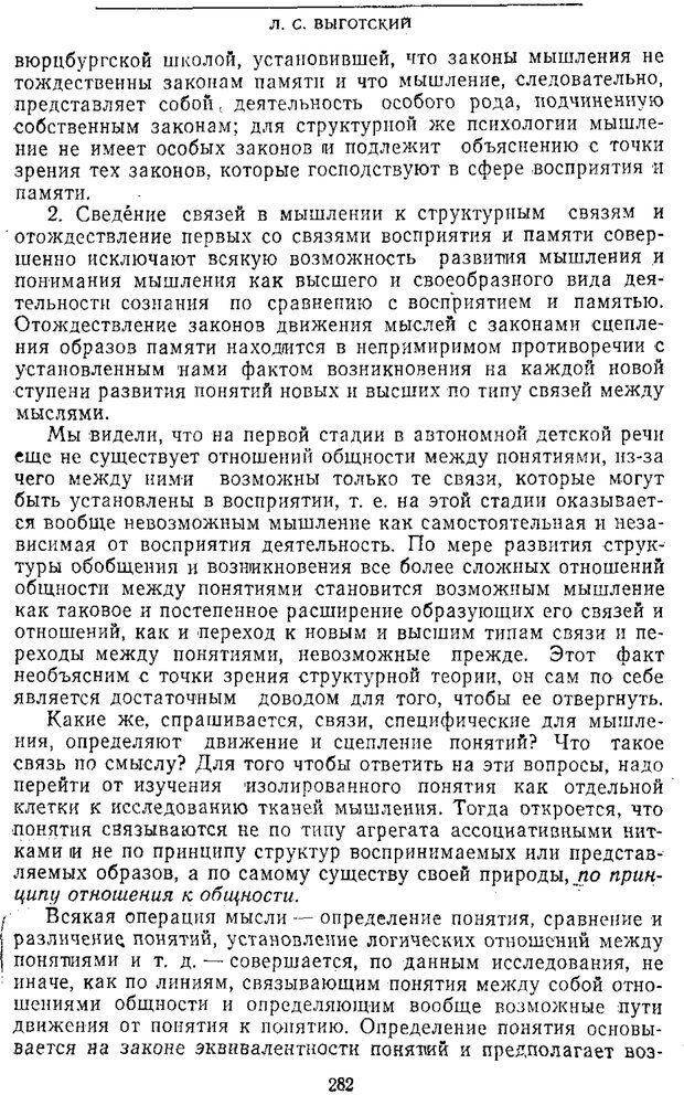 PDF. Том 2. Проблемы общей психологии. Выготский Л. С. Страница 280. Читать онлайн