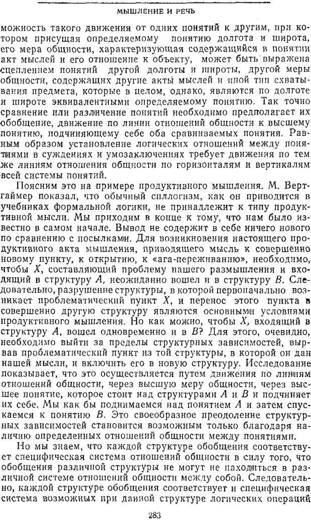PDF. Том 2. Проблемы общей психологии. Выготский Л. С. Страница 281. Читать онлайн
