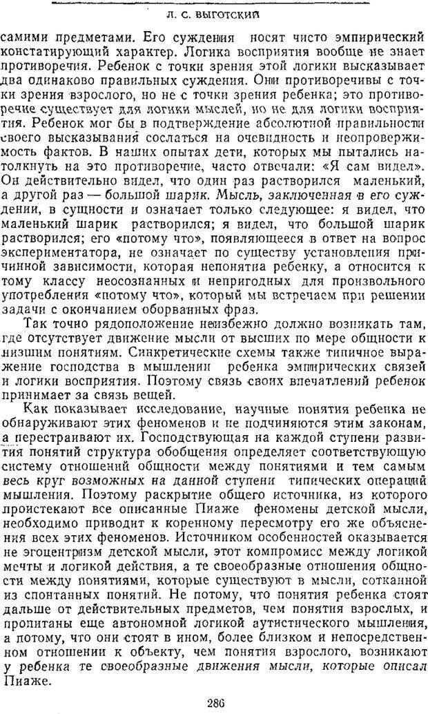 PDF. Том 2. Проблемы общей психологии. Выготский Л. С. Страница 284. Читать онлайн