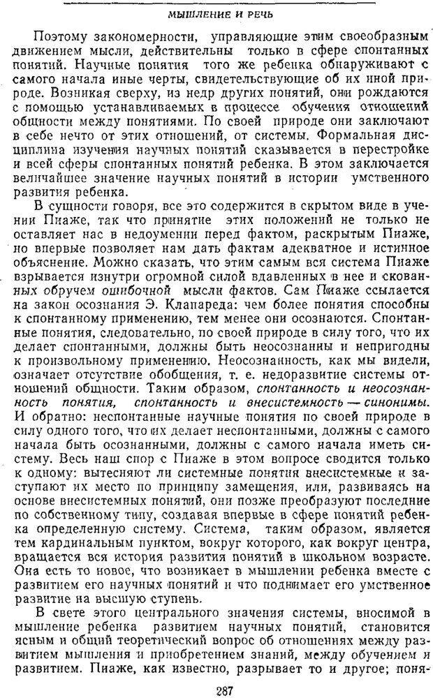 PDF. Том 2. Проблемы общей психологии. Выготский Л. С. Страница 285. Читать онлайн