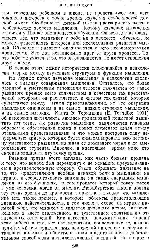 PDF. Том 2. Проблемы общей психологии. Выготский Л. С. Страница 286. Читать онлайн