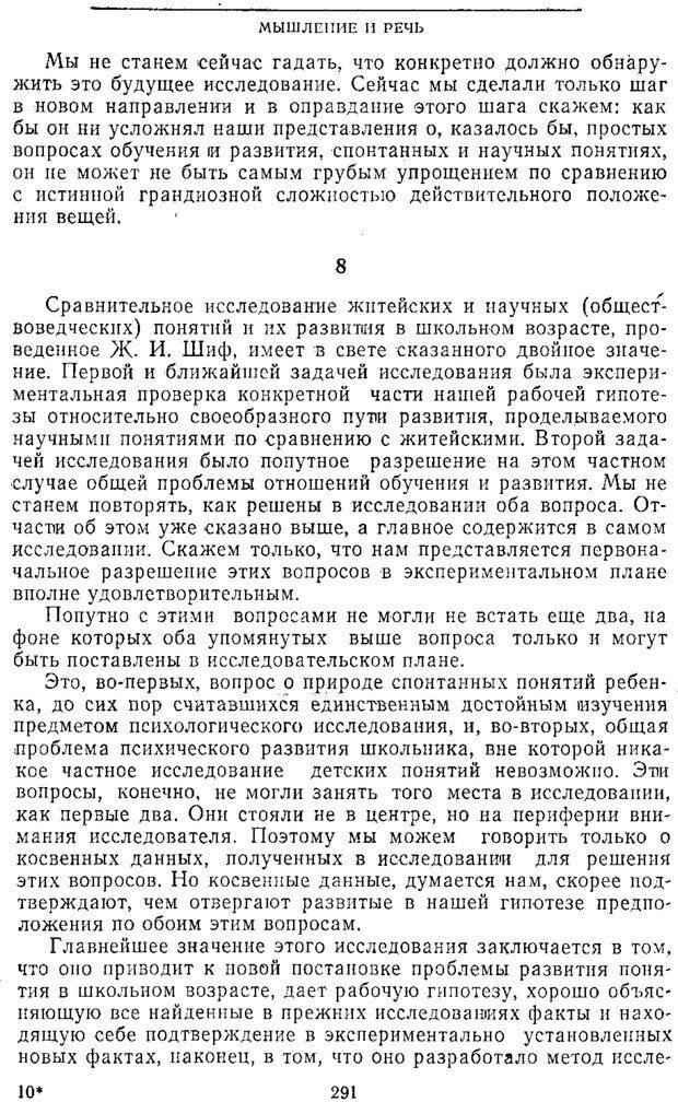 PDF. Том 2. Проблемы общей психологии. Выготский Л. С. Страница 289. Читать онлайн