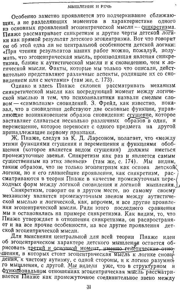 PDF. Том 2. Проблемы общей психологии. Выготский Л. С. Страница 29. Читать онлайн