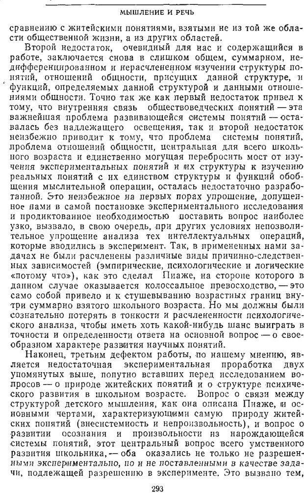 PDF. Том 2. Проблемы общей психологии. Выготский Л. С. Страница 291. Читать онлайн