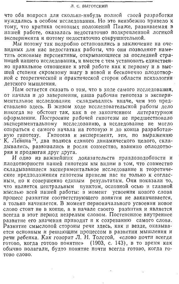 PDF. Том 2. Проблемы общей психологии. Выготский Л. С. Страница 292. Читать онлайн