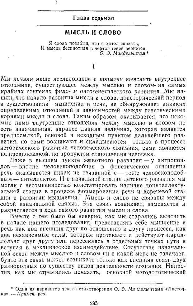 PDF. Том 2. Проблемы общей психологии. Выготский Л. С. Страница 293. Читать онлайн