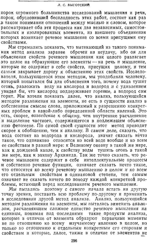 PDF. Том 2. Проблемы общей психологии. Выготский Л. С. Страница 294. Читать онлайн