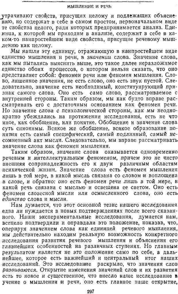 PDF. Том 2. Проблемы общей психологии. Выготский Л. С. Страница 295. Читать онлайн