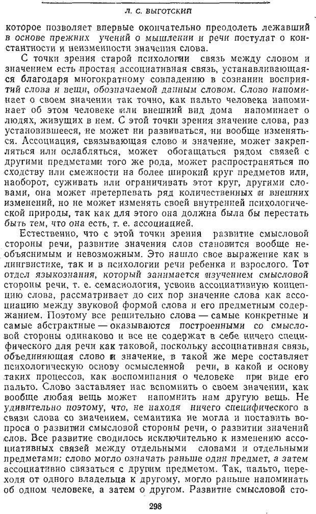 PDF. Том 2. Проблемы общей психологии. Выготский Л. С. Страница 296. Читать онлайн