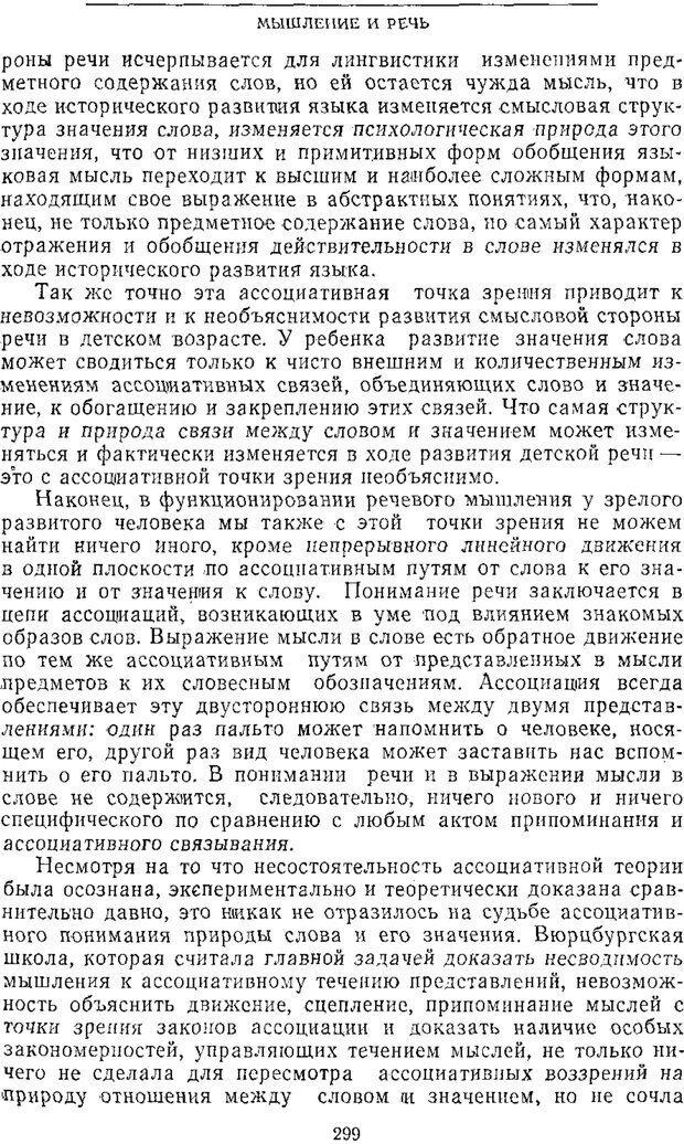 PDF. Том 2. Проблемы общей психологии. Выготский Л. С. Страница 297. Читать онлайн