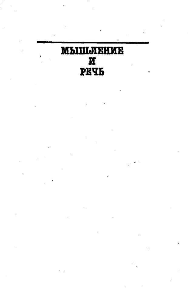PDF. Том 2. Проблемы общей психологии. Выготский Л. С. Страница 3. Читать онлайн
