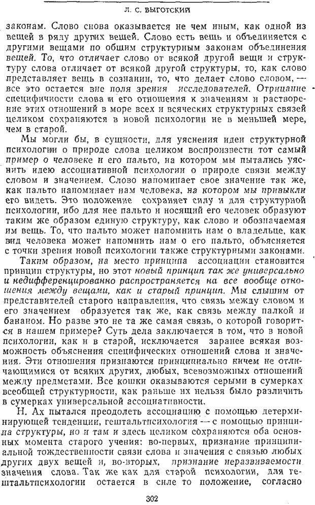 PDF. Том 2. Проблемы общей психологии. Выготский Л. С. Страница 300. Читать онлайн