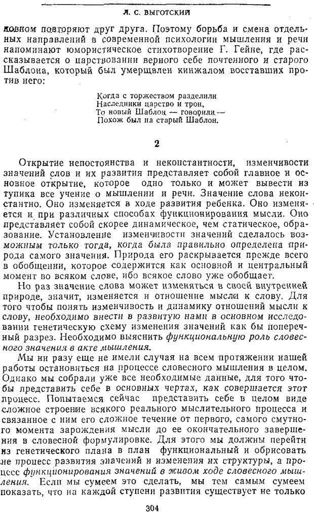 PDF. Том 2. Проблемы общей психологии. Выготский Л. С. Страница 302. Читать онлайн