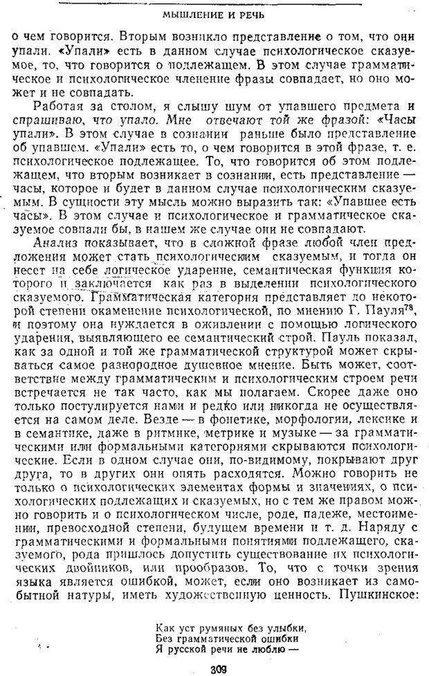 PDF. Том 2. Проблемы общей психологии. Выготский Л. С. Страница 307. Читать онлайн