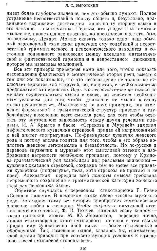 PDF. Том 2. Проблемы общей психологии. Выготский Л. С. Страница 308. Читать онлайн