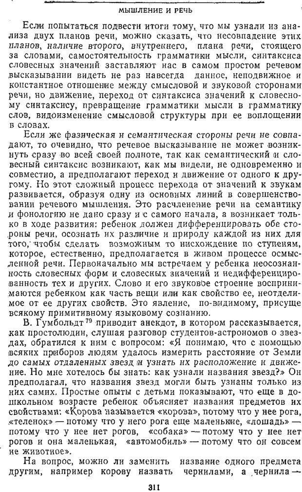 PDF. Том 2. Проблемы общей психологии. Выготский Л. С. Страница 309. Читать онлайн