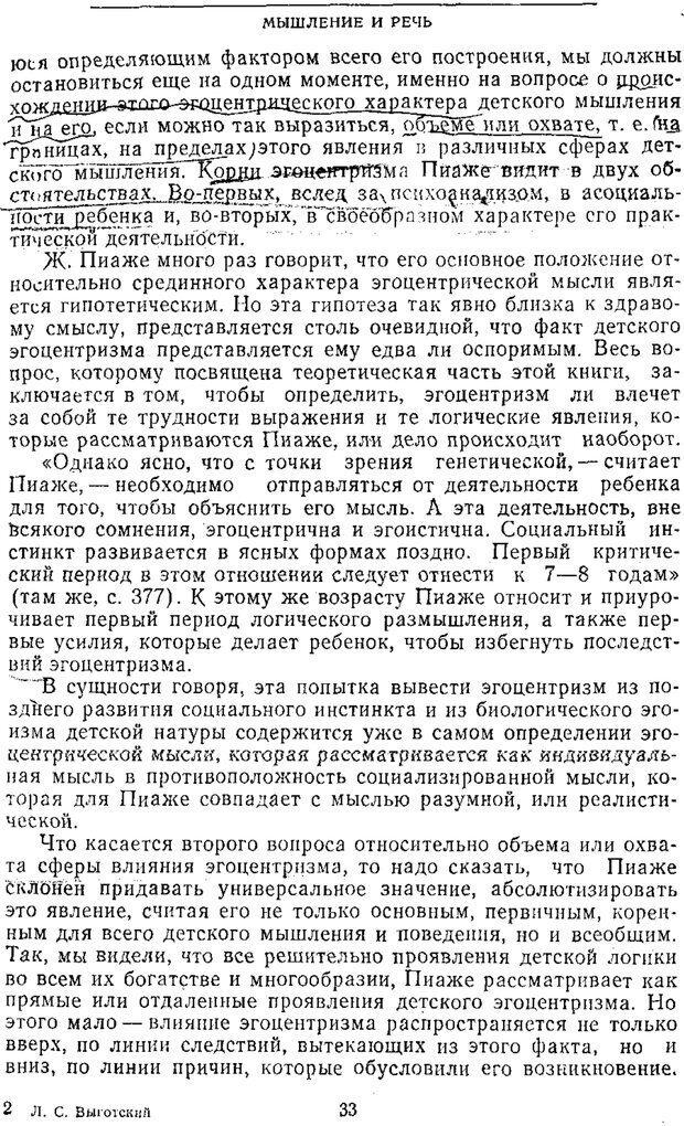 PDF. Том 2. Проблемы общей психологии. Выготский Л. С. Страница 31. Читать онлайн
