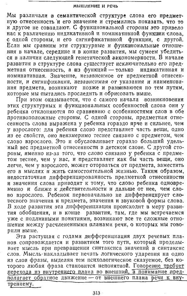 PDF. Том 2. Проблемы общей психологии. Выготский Л. С. Страница 311. Читать онлайн