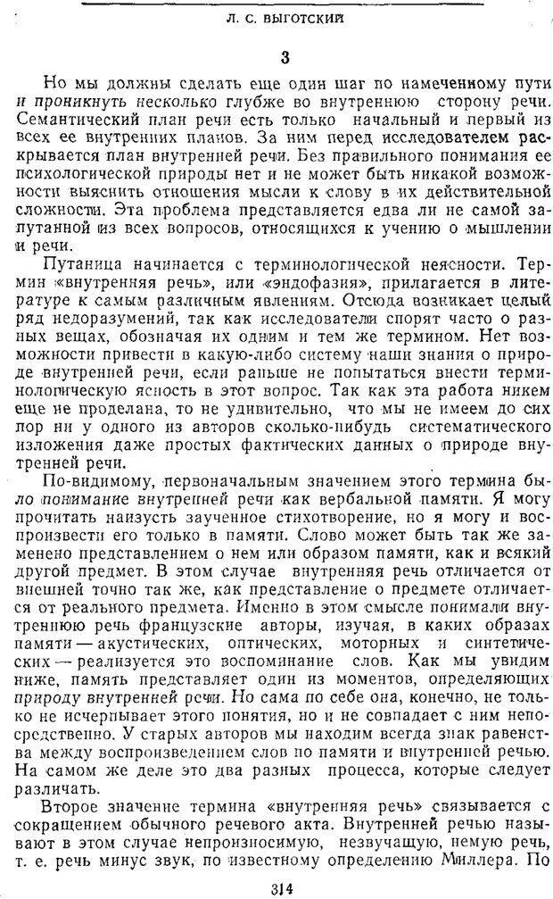 PDF. Том 2. Проблемы общей психологии. Выготский Л. С. Страница 312. Читать онлайн