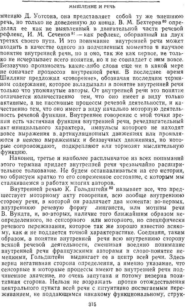 PDF. Том 2. Проблемы общей психологии. Выготский Л. С. Страница 313. Читать онлайн