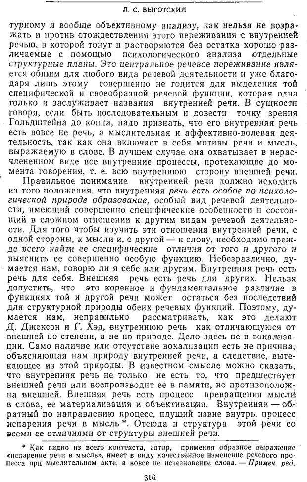 PDF. Том 2. Проблемы общей психологии. Выготский Л. С. Страница 314. Читать онлайн