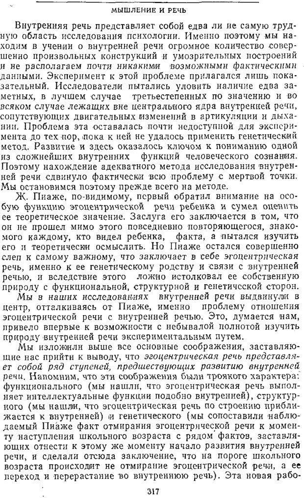 PDF. Том 2. Проблемы общей психологии. Выготский Л. С. Страница 315. Читать онлайн