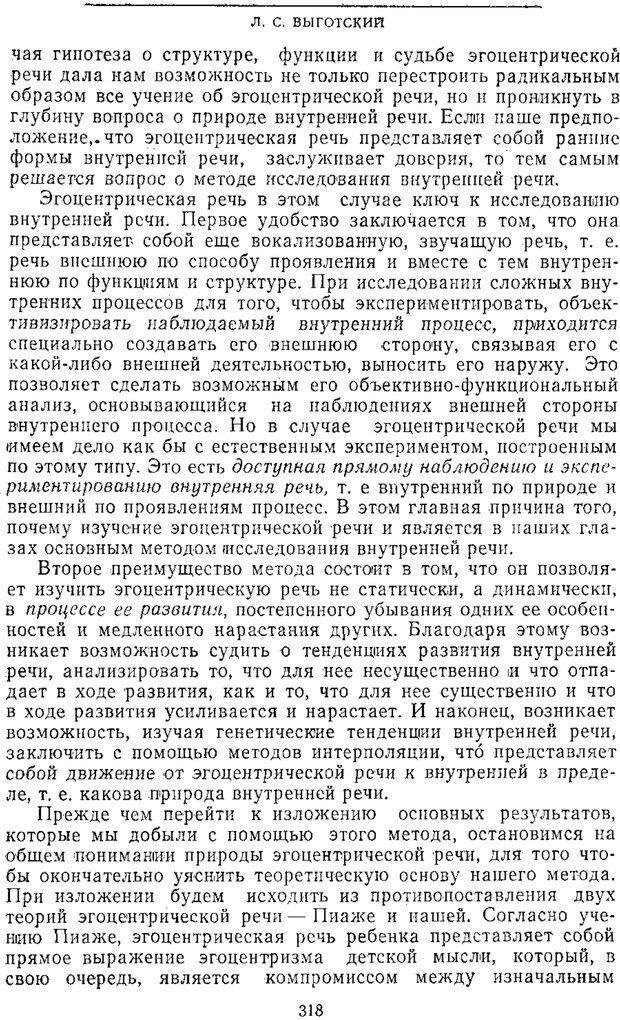 PDF. Том 2. Проблемы общей психологии. Выготский Л. С. Страница 316. Читать онлайн