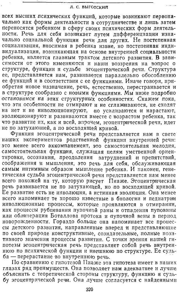 PDF. Том 2. Проблемы общей психологии. Выготский Л. С. Страница 318. Читать онлайн