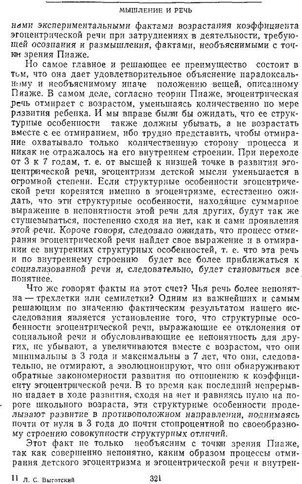 PDF. Том 2. Проблемы общей психологии. Выготский Л. С. Страница 319. Читать онлайн