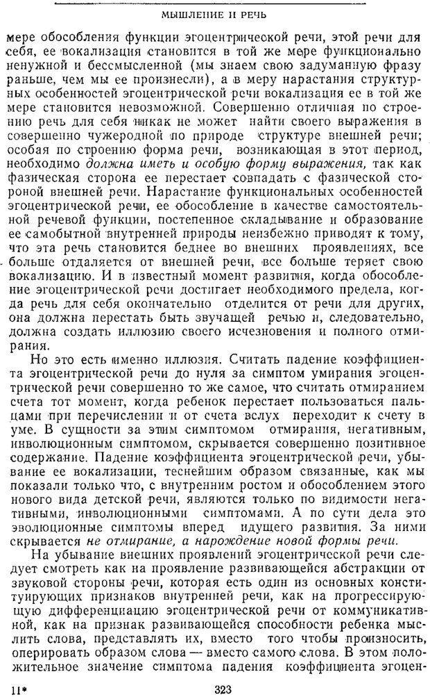 PDF. Том 2. Проблемы общей психологии. Выготский Л. С. Страница 321. Читать онлайн