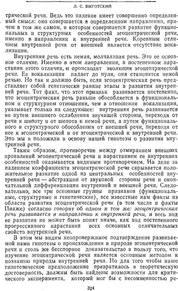 PDF. Том 2. Проблемы общей психологии. Выготский Л. С. Страница 322. Читать онлайн