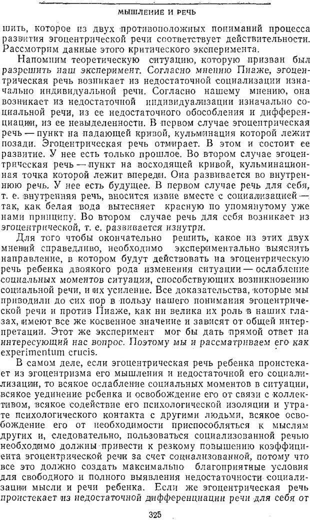 PDF. Том 2. Проблемы общей психологии. Выготский Л. С. Страница 323. Читать онлайн