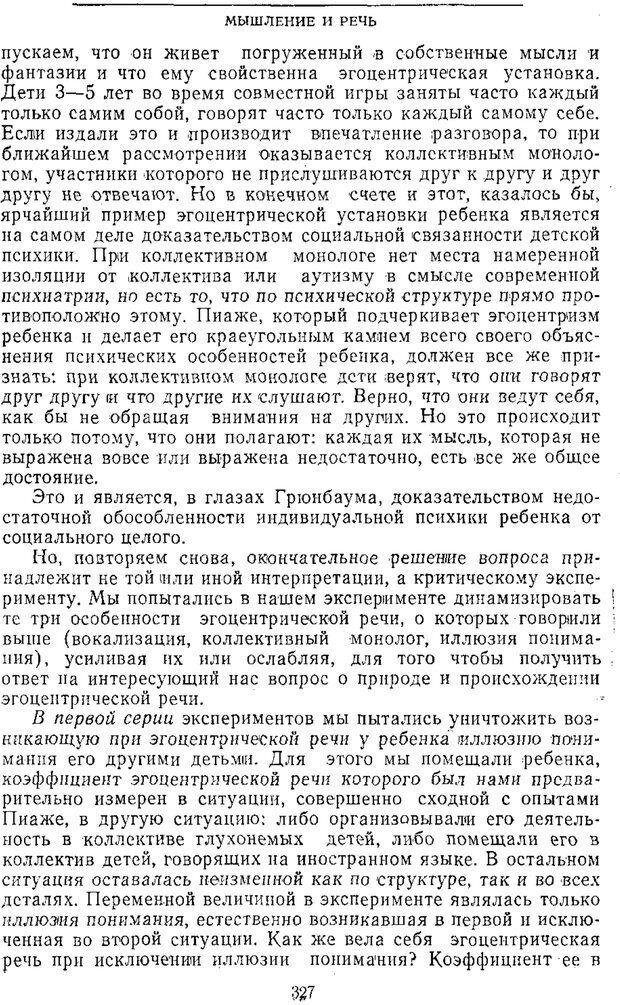 PDF. Том 2. Проблемы общей психологии. Выготский Л. С. Страница 325. Читать онлайн