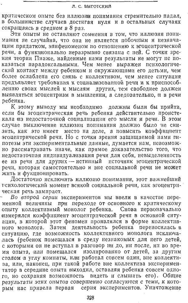 PDF. Том 2. Проблемы общей психологии. Выготский Л. С. Страница 326. Читать онлайн