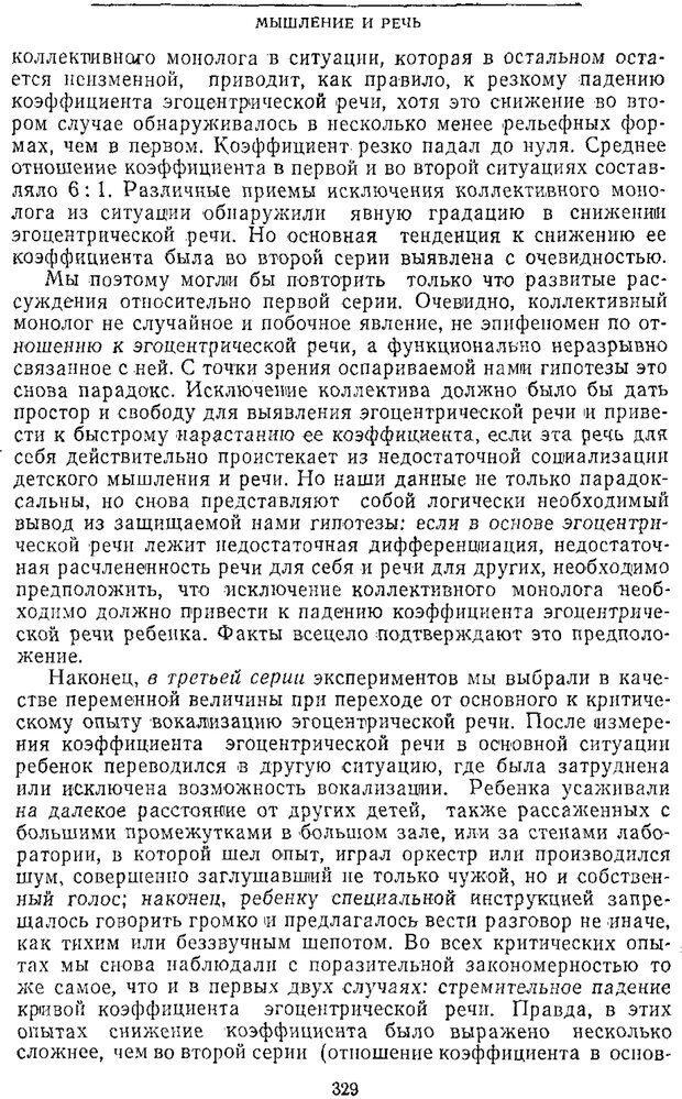 PDF. Том 2. Проблемы общей психологии. Выготский Л. С. Страница 327. Читать онлайн