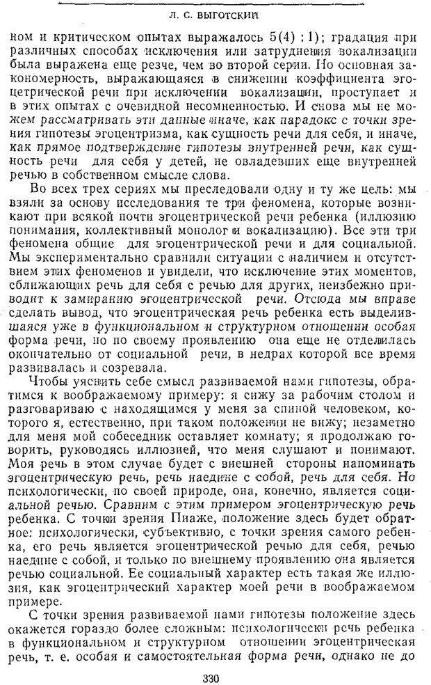 PDF. Том 2. Проблемы общей психологии. Выготский Л. С. Страница 328. Читать онлайн