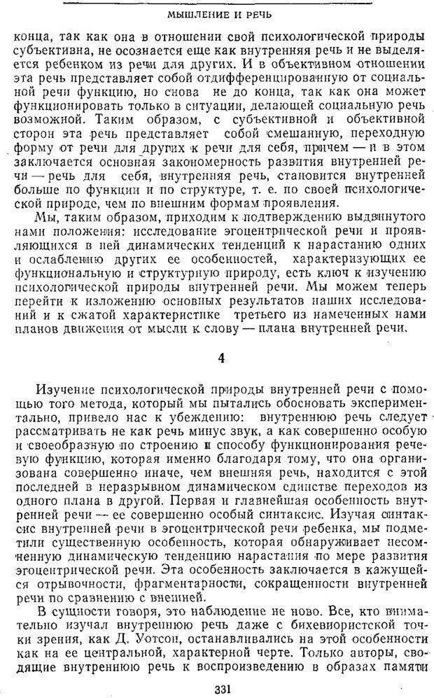 PDF. Том 2. Проблемы общей психологии. Выготский Л. С. Страница 329. Читать онлайн