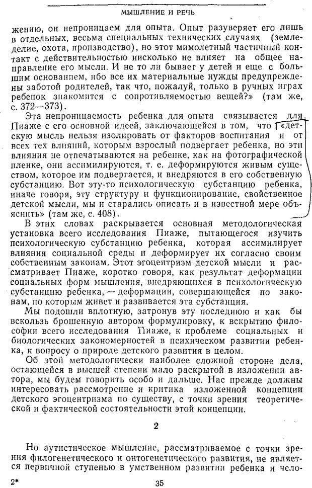 PDF. Том 2. Проблемы общей психологии. Выготский Л. С. Страница 33. Читать онлайн