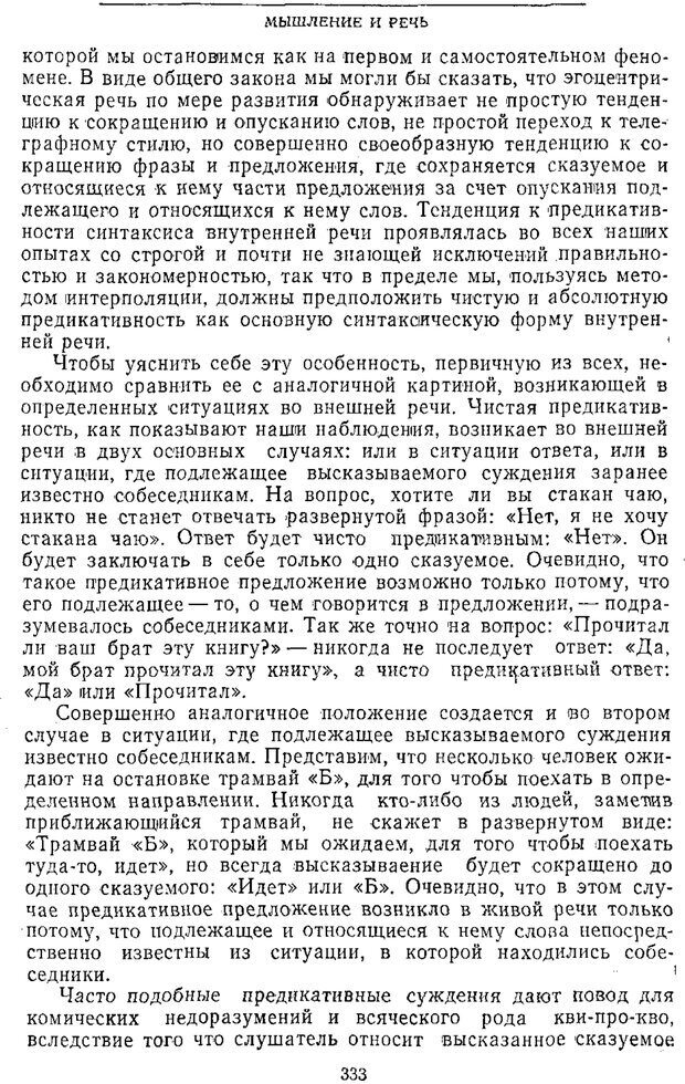 PDF. Том 2. Проблемы общей психологии. Выготский Л. С. Страница 331. Читать онлайн