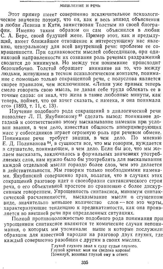 PDF. Том 2. Проблемы общей психологии. Выготский Л. С. Страница 333. Читать онлайн