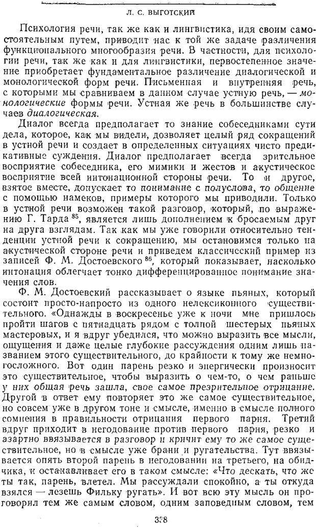 PDF. Том 2. Проблемы общей психологии. Выготский Л. С. Страница 336. Читать онлайн