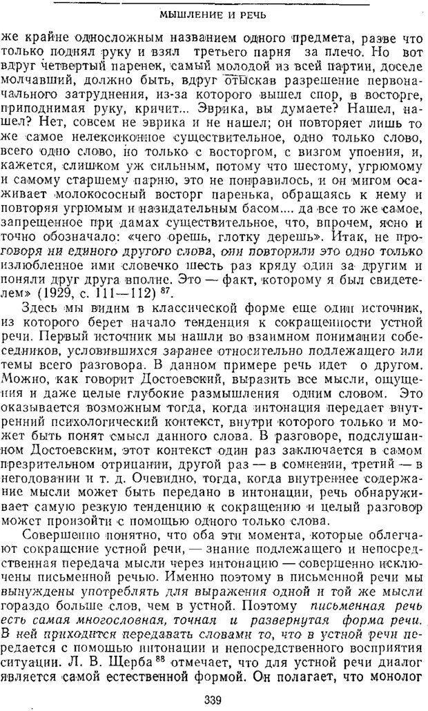 PDF. Том 2. Проблемы общей психологии. Выготский Л. С. Страница 337. Читать онлайн
