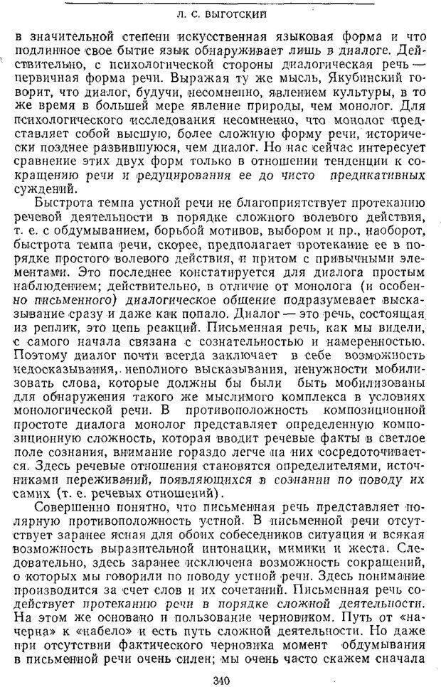 PDF. Том 2. Проблемы общей психологии. Выготский Л. С. Страница 338. Читать онлайн