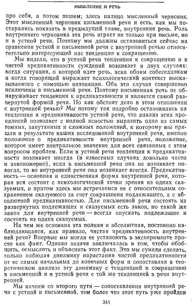 PDF. Том 2. Проблемы общей психологии. Выготский Л. С. Страница 339. Читать онлайн