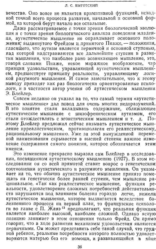 PDF. Том 2. Проблемы общей психологии. Выготский Л. С. Страница 34. Читать онлайн
