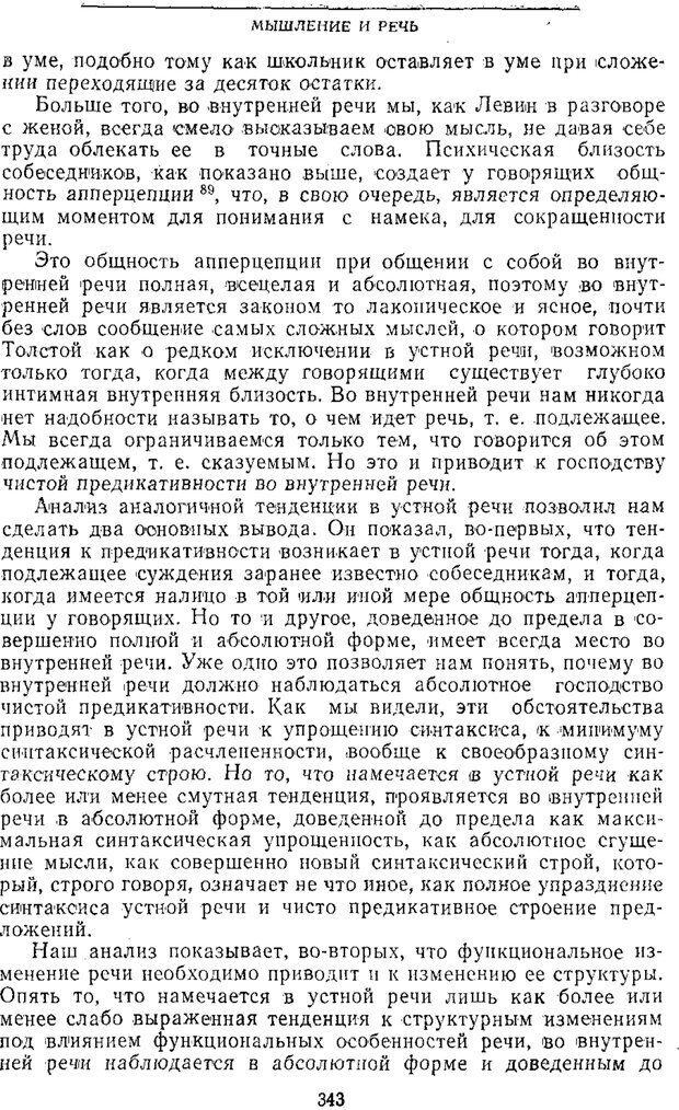 PDF. Том 2. Проблемы общей психологии. Выготский Л. С. Страница 341. Читать онлайн
