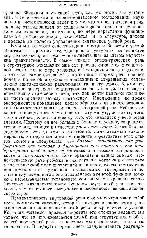 PDF. Том 2. Проблемы общей психологии. Выготский Л. С. Страница 342. Читать онлайн