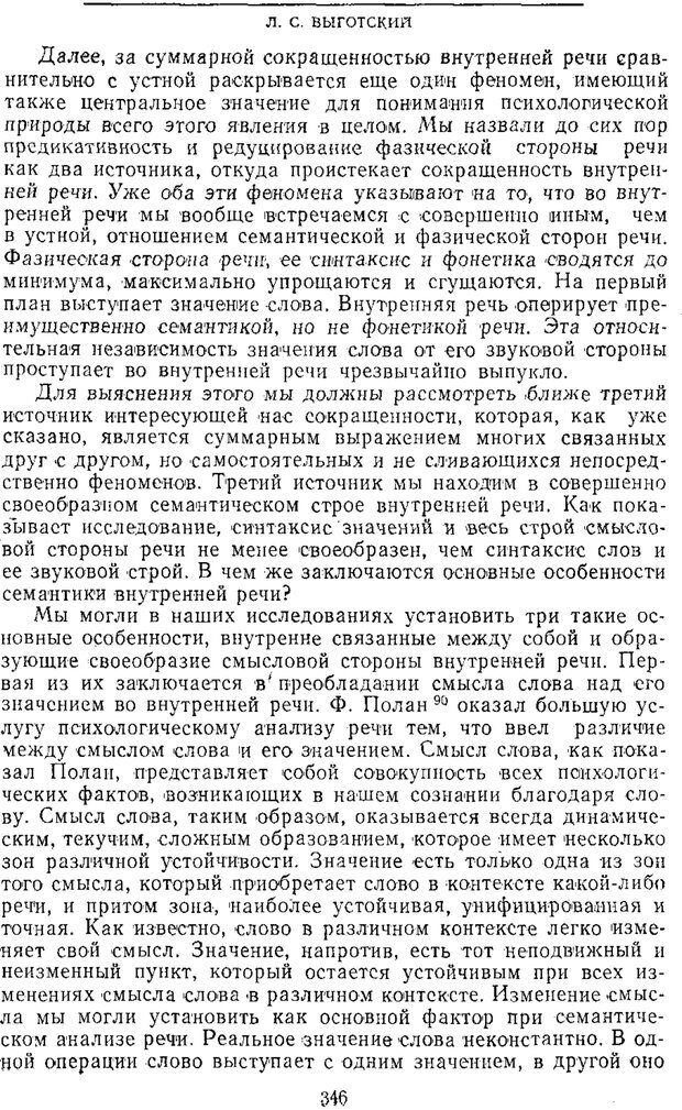 PDF. Том 2. Проблемы общей психологии. Выготский Л. С. Страница 344. Читать онлайн