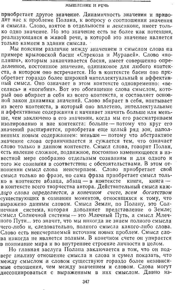 PDF. Том 2. Проблемы общей психологии. Выготский Л. С. Страница 345. Читать онлайн